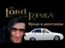 Властелин Колец Фродо и дагестанцы RYTP