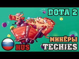 (OLD) ST Voice \ Озвучка \ Techies (Минёры) \ Dota 2 (Дота 2) (RUS)