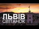 СВІТАНОК ЛЬВІВ DAWN LVIV UKRAINE 4K 2018 Львів Lviv Львов Lwow МістоUA
