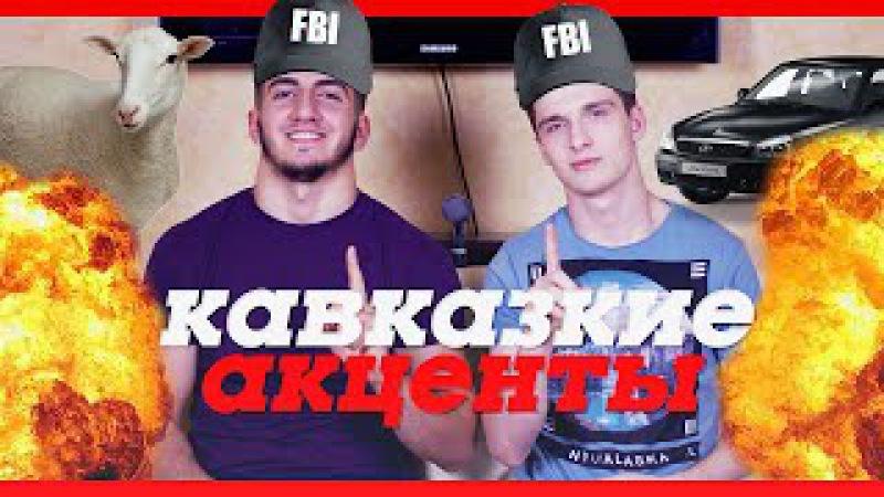 КАВКАЗСКИЕ АКЦЕНТЫ! Accent Challenge! feat. Оск Маркарян / Steve Prince ♛
