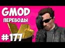 Garrys Mod Смешные моменты перевод 177 - День Святого Патрика Гаррис Мод Deathrun