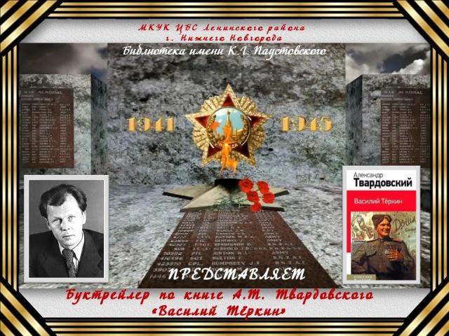 Буктрейлер по книге А. Твардовского Василий Теркин