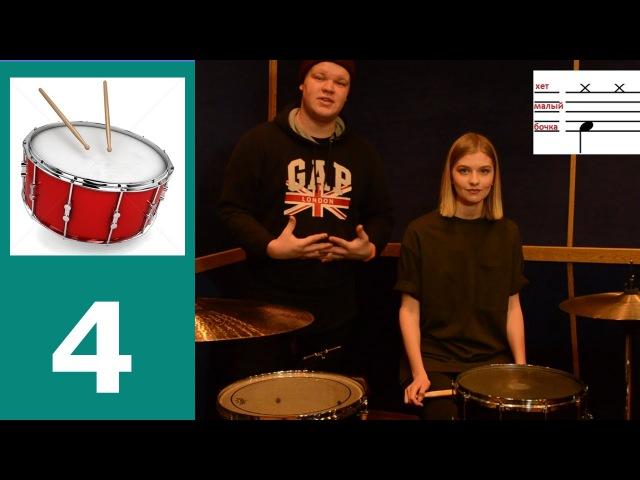 Как играть на барабанной установке, уроки с нуля, обучение барабанам. » Freewka.com - Смотреть онлайн в хорощем качестве