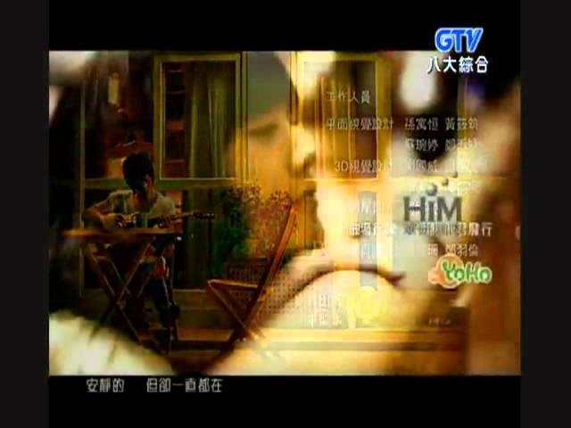 愛就宅一起 Ai Jiu Zhai Yi Qi To Get Her - ending cut.flv