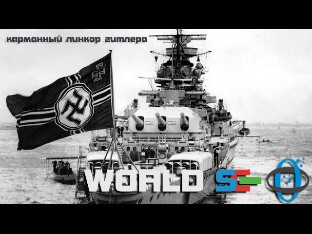 Потерянный линкор Гитлера (Адмирал граф Шпее) [NG]