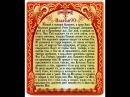 Живый в помощи 90 Псалом Хор Сретенского