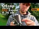 Леска FOX Exocet 0 26 мм Обзор и полевые испытания