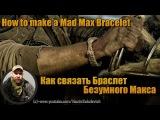 Как связать Браслет Безумного Макса (How to make a Mad Max Bracelet)