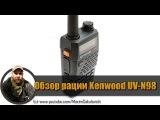 Обзор рации Kenwood UV-N98
