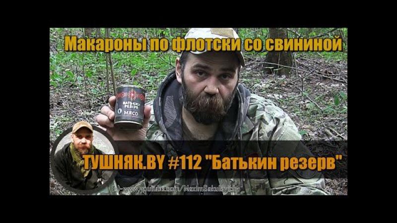 Макароны по флотски ТУШНЯК.BY 112 - Свинина Батькин резерв