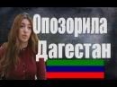 Дагестанка опозорила Дагестан