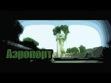 Сериал в Minecraft Кровавый Ворон 2 Сезон 7 Серия(Аэропорт)
