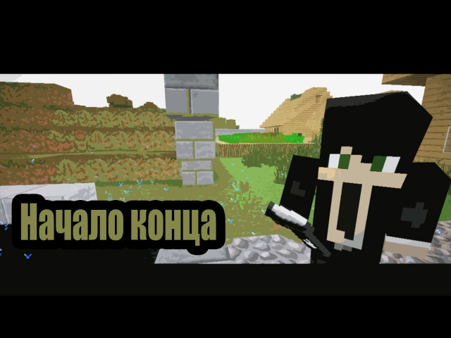 Сериал в Minecraft Кровавый Ворон 4 Сезон 4 Серия Начало Конца