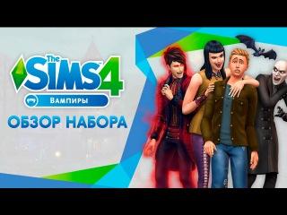 Обзор игрового набора | The Sims 4 Вампиры