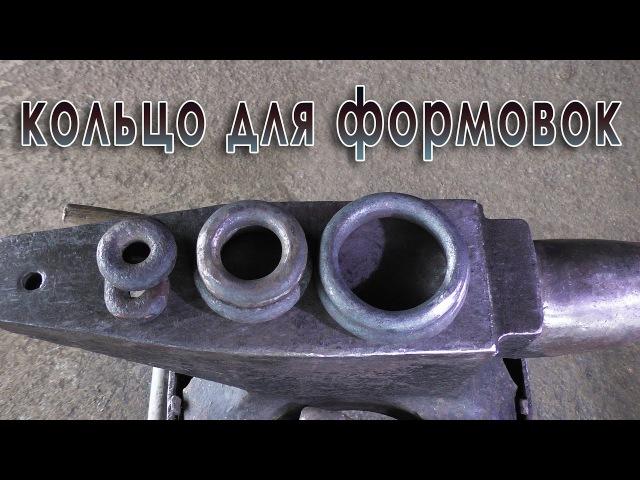 сделать подкладной инструмент кольцо для формовок cltkfnm gjlrkflyjq bycnhevtyn rjkmwj lkz ajhvjdjr