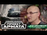 Проект Армата • Олег Шпильчевский, глава игрового направления Mail.ru
