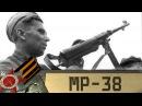 MP-38 пистолет-пулемет партизан и фрицев • Оружие Победы