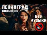 Ленинград - Кольщик (без музыки, задом наперёд)