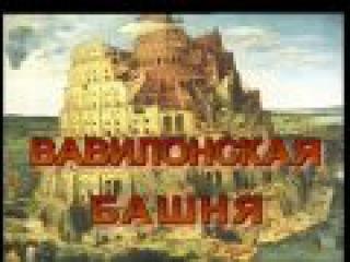 001 XX век Вавилонская башня