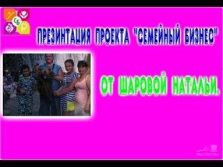 Презинтация проекта Семейный Бизнес. Шарова Наталья