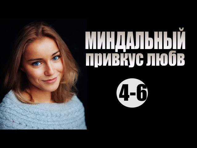 Миндальный привкус любви 4-6 серия (2016) Мелодрама сериал