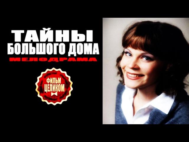 Тайны большого дома (2016) мелодрама фильм сериал