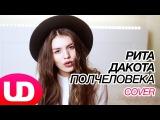Полчеловека  Рита Дакота (Cover) Люся Чеботина и Павел Попов