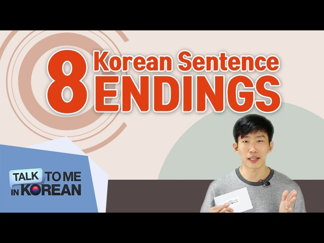 Common Sentence Endings In Korean