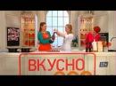 Канал 360-Ярославль приглашает на программу Вкусно