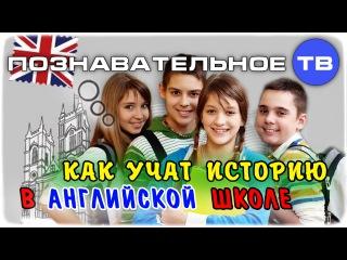 Как учат историю в английской школе (Познавательное ТВ, Василий Колокольцов)