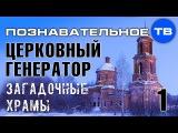 Церковный генератор. Часть 1 Загадочные храмы (Познавательное ТВ, Артём Войтенков)