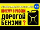Почему в России дорогой бензин Познавательное ТВ Артём Войтенков