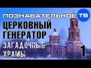 Церковный генератор Часть 1 Загадочные храмы Познавательное ТВ Артём Войтенков
