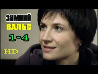 ᴴᴰ Зимний вальс 1,2,3,4 серия Мелодрама