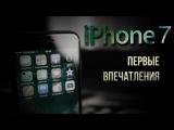 iPhone 7 - распаковка и первое впечатление