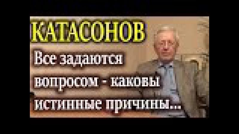 Катасонов. Истинные причины ареста Улюкаева 22.11.16