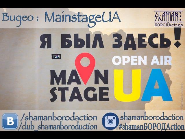 MainstageUA ShamanБОРОДАction