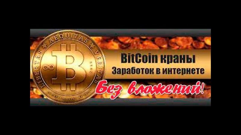 Bitcoin кран 5 and 7Faucet 2 крана роздають 50 сатоші раз в 1 хв Разом 100 сатош в 1 хв СУПЕР