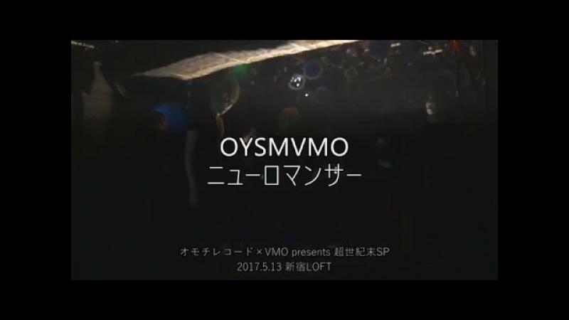 OYSMVMO おやすみホログラム×VMO 「ニューロマンサー」2017 5 13 超世紀末SP@新宿LOFT