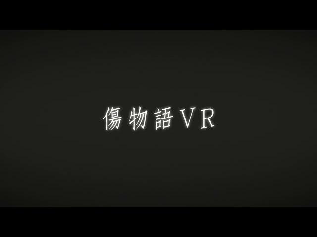 傷物語VR プロジェクションマッピング 5月20日 土 先行体験会開催!