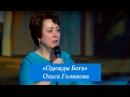 Одежды Бога Ольга Голикова 23 апреля 2017 года