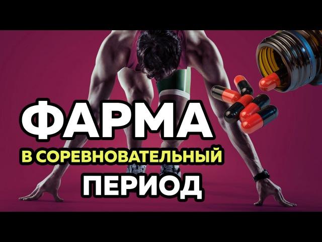 Легальная фармакология/ Подготовка к соревнованиям/ Что такое фарма для бегунов