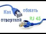 Как заменить коннектор интернета RJ 45. ОТВЕРТКОЙ!!! Своими руками.