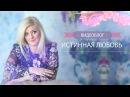 Истинная любовь. Видеоблог Инны Герасимовой