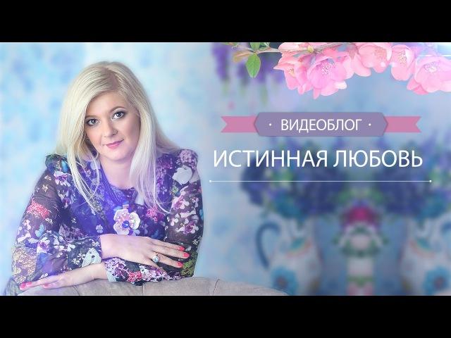 Истинная любовь Часть 3. Видеоблог Инны Герасимовой