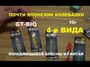 Супер колеблющиеся блесны 4 е вида Как японские колебалки GT BIO 10г из Китая