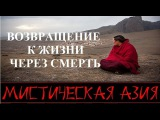 Возвращение к жизни через смерть. Небесные похороны.Фильм 1-й. Мистическая Азия