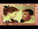 Ретро 50 е -Михаил Новохижин- Веснушки (клип)