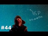 Будни звездочета #44.  Наблюдаю комету 45Р/Хонды-Мркоса-Пайдушаковой