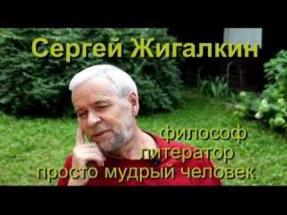 Сергей Жигалкин. Что есть реальность. Праздные размышления на серьезные темы.